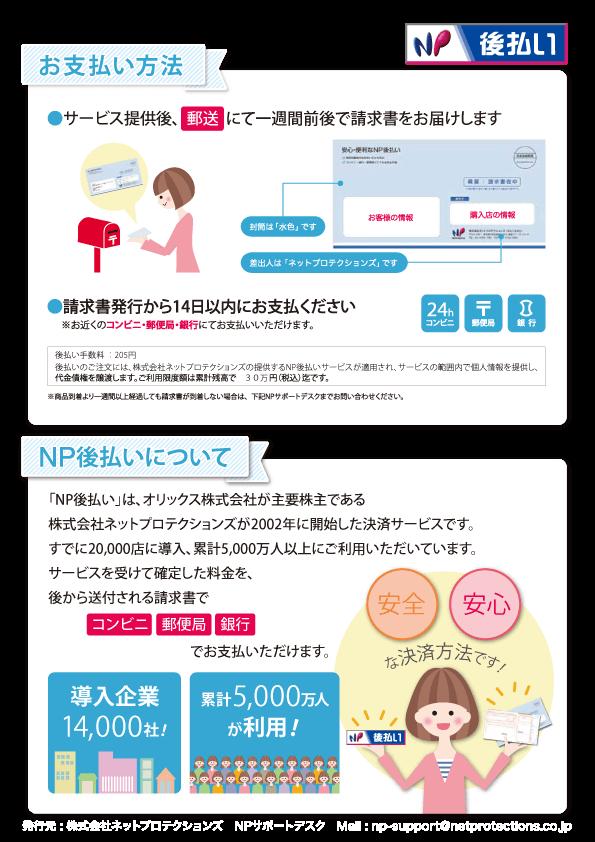 atobarai_info2